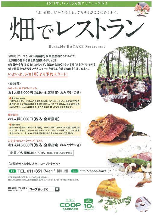 今年も「畑でレストラン」が開催されます。