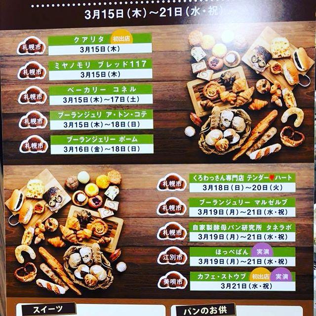 明日21日、札幌でアスパラひつじのレバーケーゼのサンドイッチが販売です!