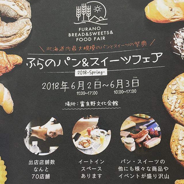 今日と明日、ふらのパン&スイーツフェアに出店します。